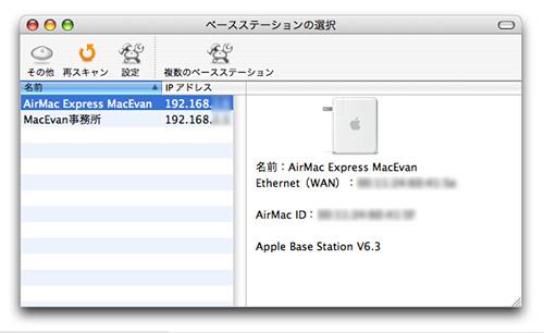 AirMac-Express_client_mode