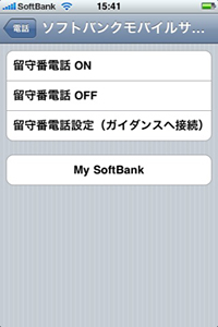 iphone_phone